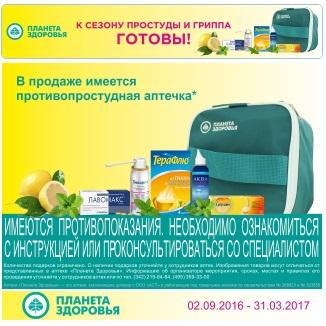 Акция в аптеках Планета Здоровья