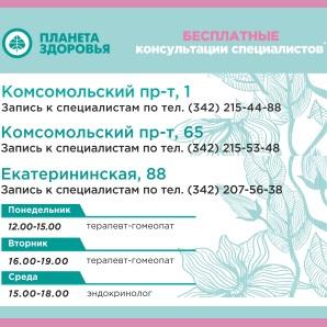 Бесплатные консультации специалистов!