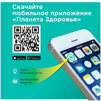 """Новинка в сети """"Планета Здоровья"""""""