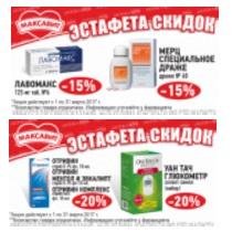 Акции в аптеках Максавит
