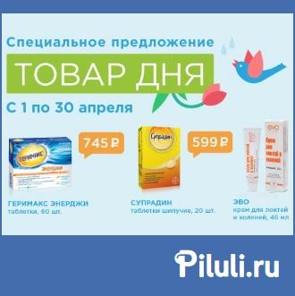 """Акция """"Товар месяца"""""""