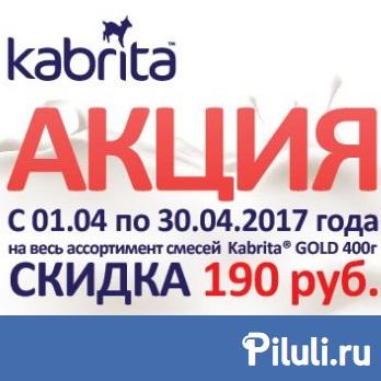 «Kabrita» по супер-цене!