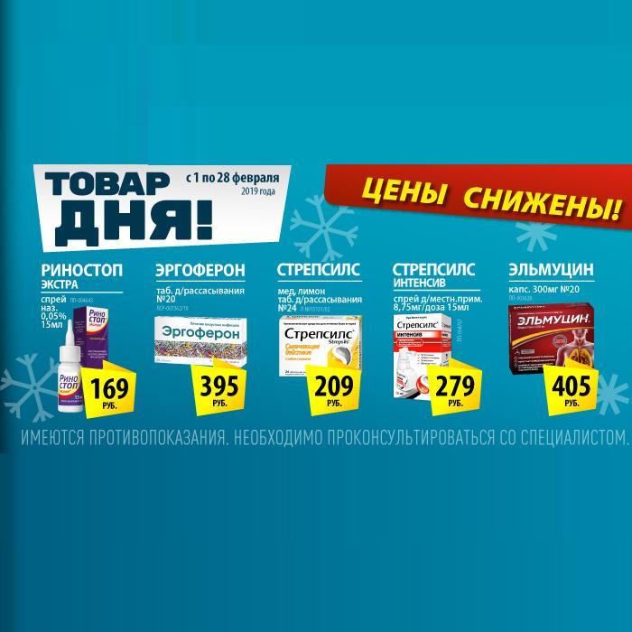 """Товар дня в аптеках """"Ригла"""""""