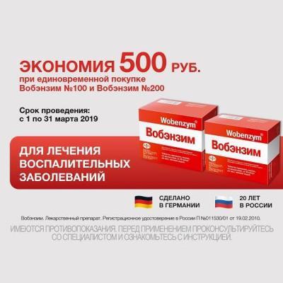 Скидка 500 рублей на Вобэнзим