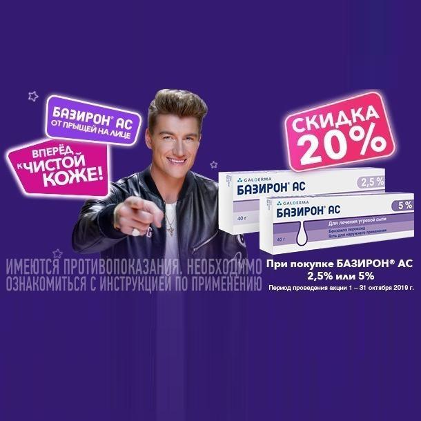 Скидки 20% на Базирон АС в Аптеках Озерки
