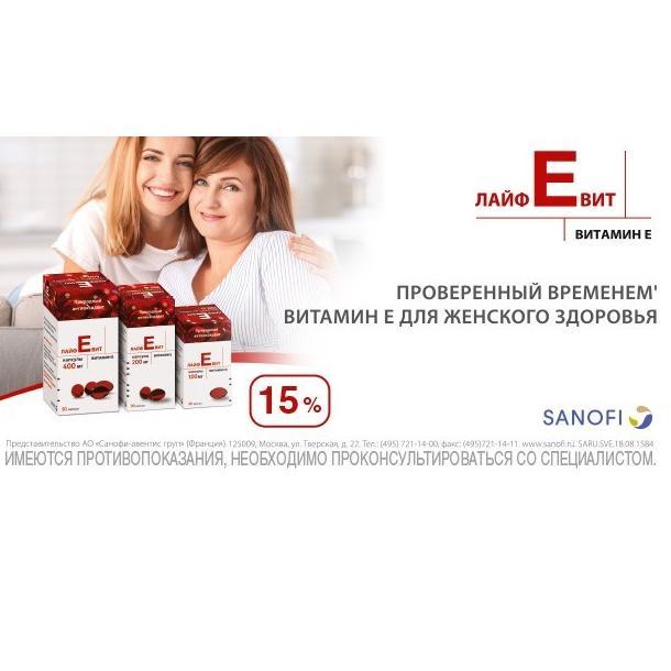 Скидка 15% на Витамин Е в Аптеках Озерки