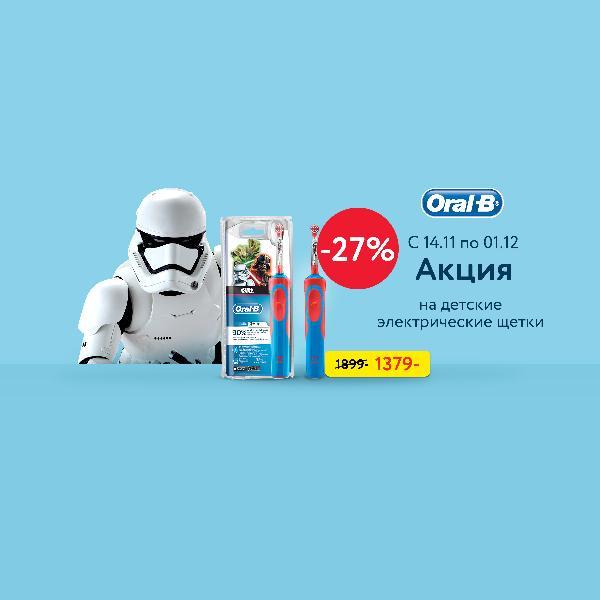 Скидка на детские электрические щетки от Oral-B