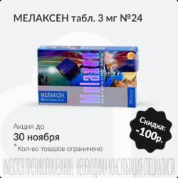 Акция в аптеках Максавит на МЕЛАКСЕН