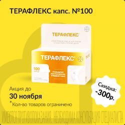 Акция в аптеках Максавит на ТЕРАФЛЕКС