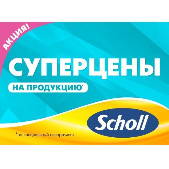 Суперцены на продукцию Scholl !